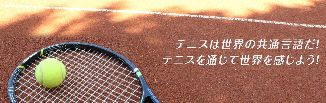 テニスは世界の共通言語だ!テニスを通じて世界を感じよう!